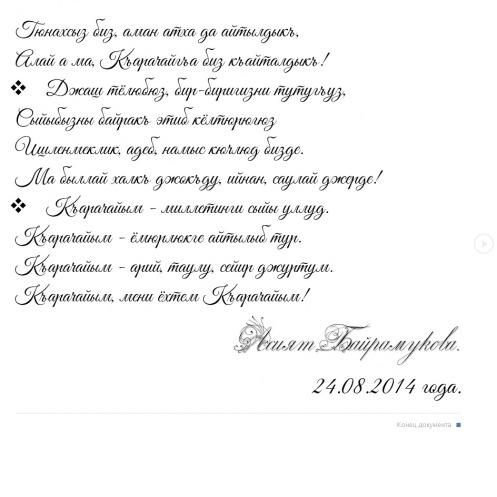 Асият-памятка2